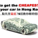 How to get the cheapest loan for your car in Hong Kong!