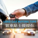 Buying a used car in Hong Kong