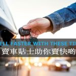 Hong Kong used car selling tips